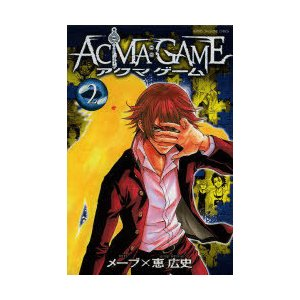 ACMA:GAME 2|ggking