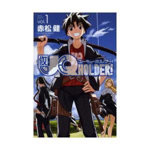 UQ HOLDER! vol.1 ggking