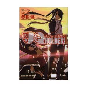 UQ HOLDER! vol.2 ggking