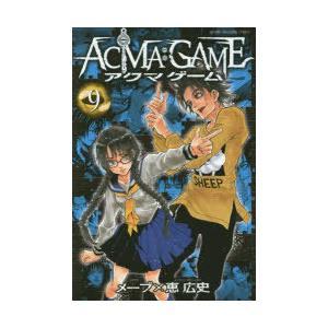 ACMA:GAME 9|ggking