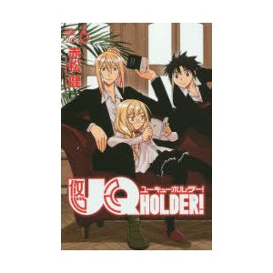 UQ HOLDER! vol.6 ggking