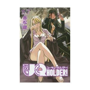 UQ HOLDER! vol.7 ggking