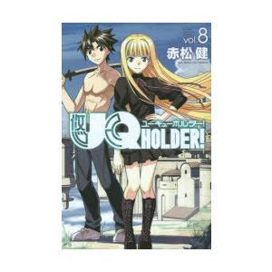 UQ HOLDER! vol.8 ggking