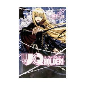 UQ HOLDER! vol.9 ggking