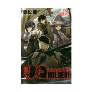 UQ HOLDER! vol.12 ggking