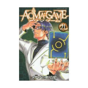 ACMA:GAME 21|ggking