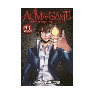ACMA:GAME 22|ggking