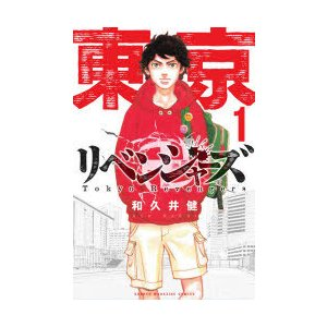 東京卍リベンジャーズ 1 ggking