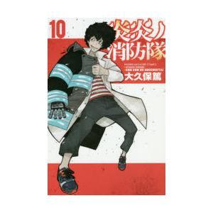 炎炎ノ消防隊 10|ggking