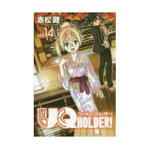 UQ HOLDER! vol.14 ggking