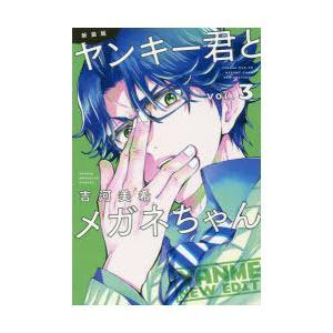 新装版ヤンキー君とメガネちゃん VOL.3|ggking