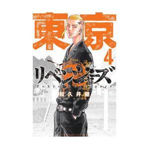 東京卍リベンジャーズ 4 ggking