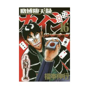 賭博堕天録カイジ ワン・ポーカー編16|ggking