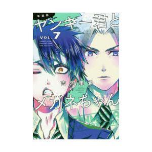 新装版ヤンキー君とメガネちゃん VOL.7|ggking