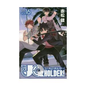 UQ HOLDER! vol.16 ggking