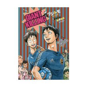 GIANT KILLING 47|ggking