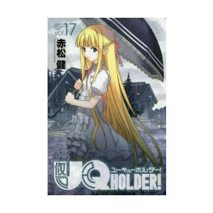 UQ HOLDER! vol.17 ggking