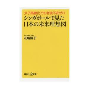 本 ISBN:9784065117101 花輪陽子/〔著〕 出版社:講談社 出版年月:2018年05...