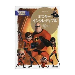 本[ムック] ISBN:9784065119143 斎藤妙子/構成・文 出版社:講談社 出版年月:2...