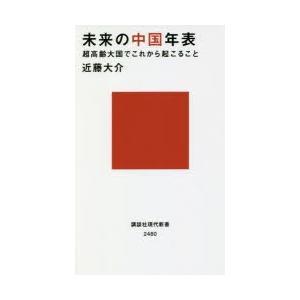 本 ISBN:9784065120484 近藤大介/著 出版社:講談社 出版年月:2018年06月 ...