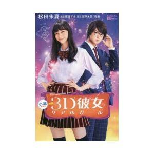 小説映画3D彼女リアルガール ggking
