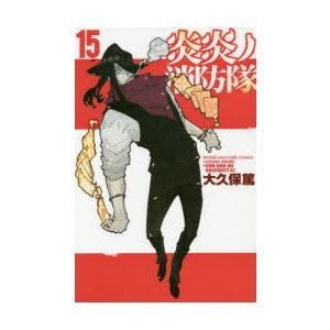 炎炎ノ消防隊 15|ggking