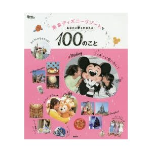 本[ムック] ISBN:9784065136874 講談社/編 出版社:講談社 出版年月:2018年...