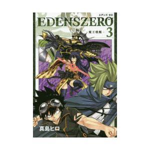 EDENS ZERO 3|ggking