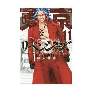 東京卍リベンジャーズ 11 ggking