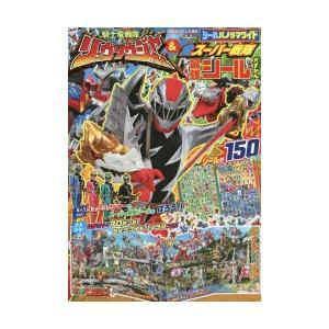 シールパノラマワイド騎士竜戦隊リュウソウジャー&全スーパー戦隊最強シール大ずかん スーパー戦隊シリーズ|ggking