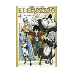 EDENS ZERO 4|ggking
