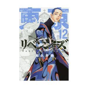 東京卍リベンジャーズ 12 ggking