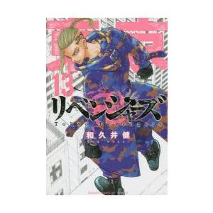 東京卍リベンジャーズ 13 ggking