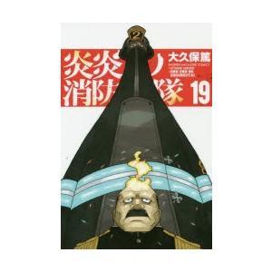 炎炎ノ消防隊 19|ggking