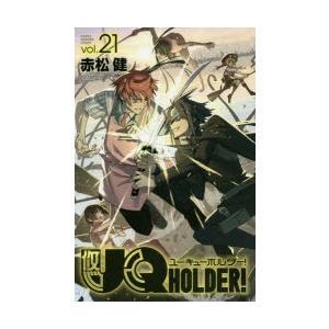 UQ HOLDER! vol.21 ggking