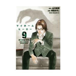マイホームヒーロー 9|ggking