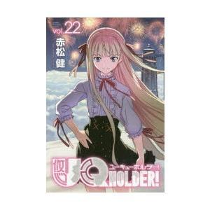 UQ HOLDER! vol.22 ggking