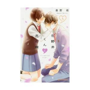 花野井くんと恋の病 I'm addicted to you. 5|ggking