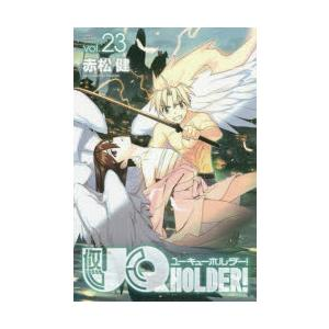 UQ HOLDER! vol.23 ggking