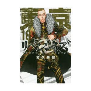 東京卍リベンジャーズ 18 ggking