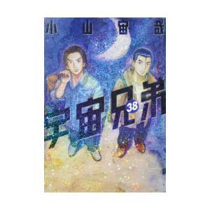 宇宙兄弟 38|ggking