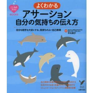 本 ISBN:9784072850503 平木典子/監修 主婦の友社/編 出版社:主婦の友社 出版年...