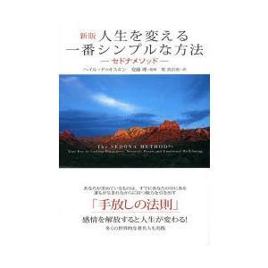 本 ISBN:9784072932902 ヘイル・ドゥオスキン/著 安藤理/監修 乾真由美/訳 出版...