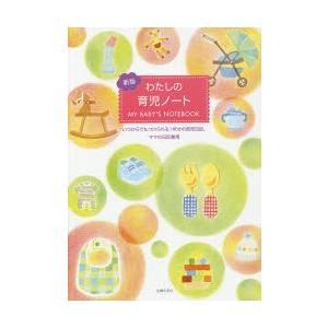 わたしの育児ノート 新版|ggking