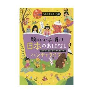 頭のいい子を育てる日本のおはなし ハンディタイプ おでかけに最適!軽くて持ち運びやすい