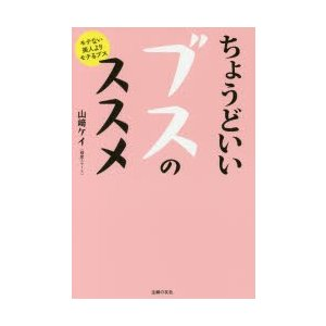本 ISBN:9784074312955 山崎ケイ/著 出版社:主婦の友社 出版年月:2018年05...