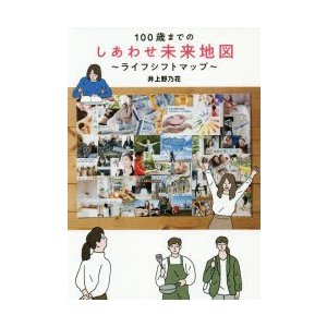 本 ISBN:9784074336678 井上野乃花/著 出版社:主婦の友インフォス 出版年月:20...