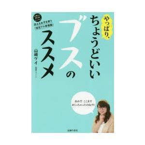 本 ISBN:9784074372928 山崎ケイ/著 出版社:主婦の友社 出版年月:2019年04...