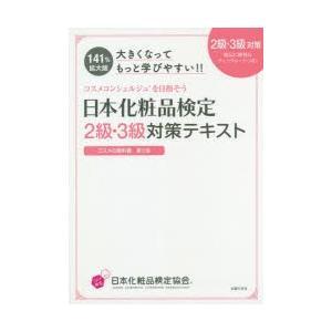 日本化粧品検定2級・3級対策テキストコスメの教科書 大きくなってもっと学びやすい!!