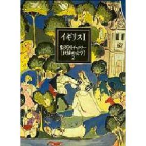 集英社ギャラリー〈世界の文学〉 2 ggking